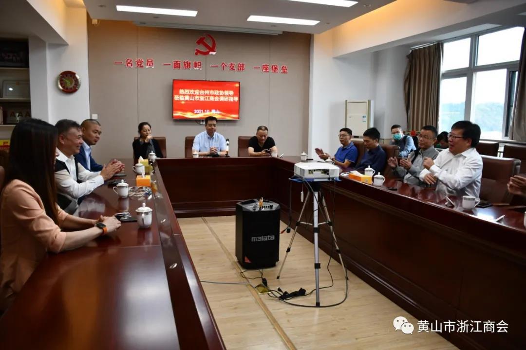 浙江省台州市政协领导莅临商会调研指导