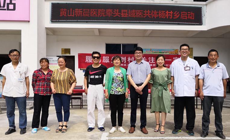 黄山新晨医院牵头县域医共体杨村乡报道