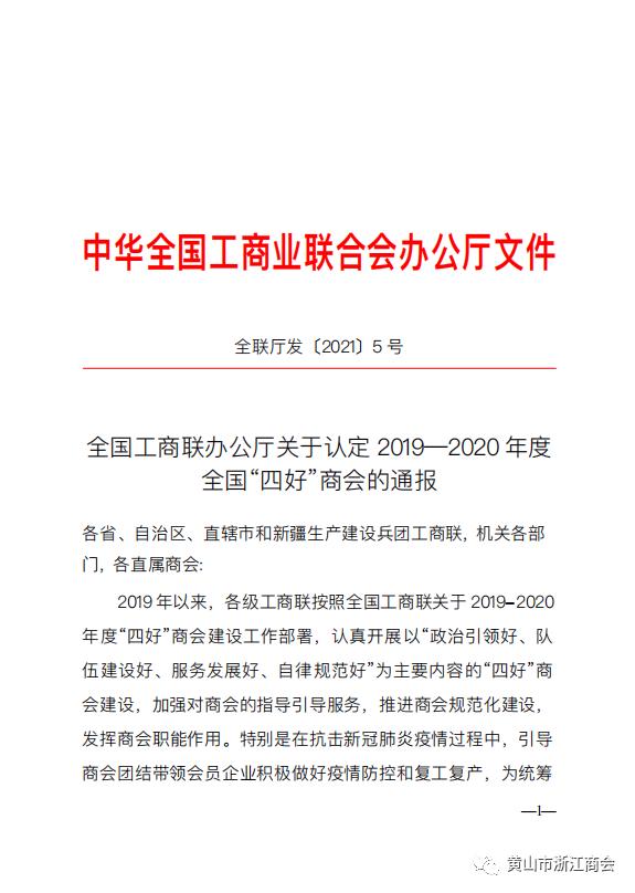 """彩神500网址邀请码荣膺全国""""四好""""商会"""